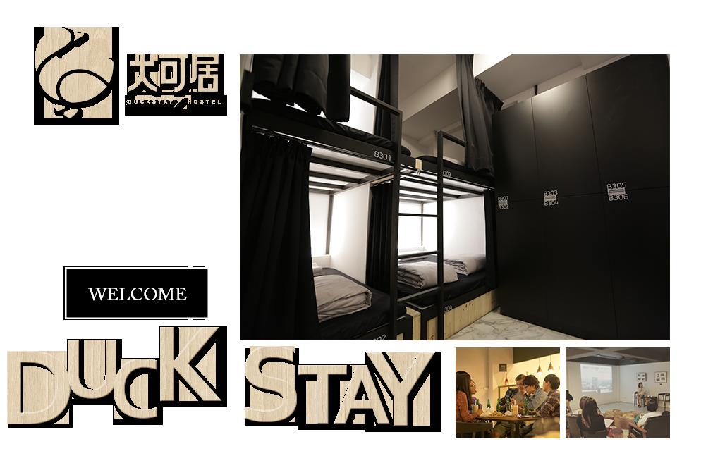 西門大可居青年旅館-(臺北市合法旅館507號)